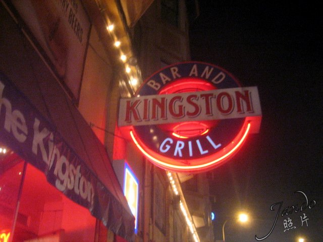 Kingston Bar and Grill